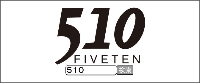 ファイブテン 中国料理+ステーキハウス