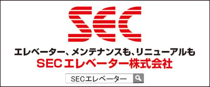 SEC エス・イー・シーエレベーター株式会社